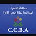 وظائف الهيئة العامة لنظافة وتجميل القاهرة منشور فى 30-12-2018
