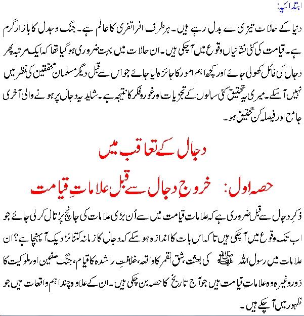 Dajjal Ka Fitna In Urdu Books Pdf
