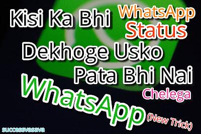 Dosto Whatsapp ne abhi abhi new Photo,Video,GIF, Status  kaa features add kiya hai whatsapp par, pahela sirf Text me hi status available tha par, ab whatsapp ne new features add kiya hai Photo,Video,GIF, status me upload kar sakte hai hum, or text me bhi status rakh sakte hai. jab aapke friends, contact, family koi bhi dekhta hai to status me seen ho jata hai ki hmara status hamara contact mese kish kish ne dekha