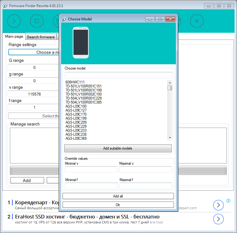 Huawei Firmware Finder Free Download - OMS