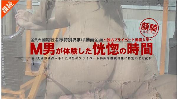 [Kin8tengoku 1518] 金8天国 1518 金髪天国 M男が体験した恍惚の時間 継続者様おまけ動画企画 / アンジェリカ