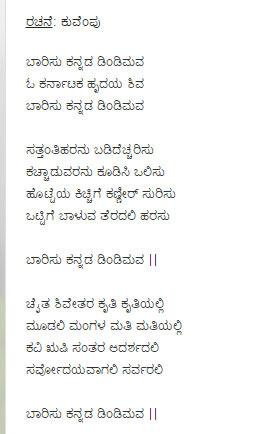 Barisu kannada Dindimava lyrics