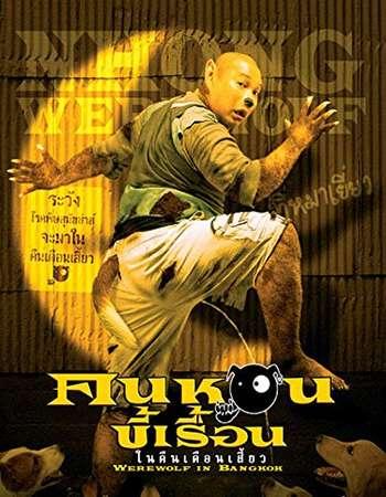 Werewolf in Bangkok 2005 Hindi Dual Audio Web-DL Full Movie Download