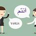 دروس متنوعة في اللغة الفرنسية مترجمة للعربية