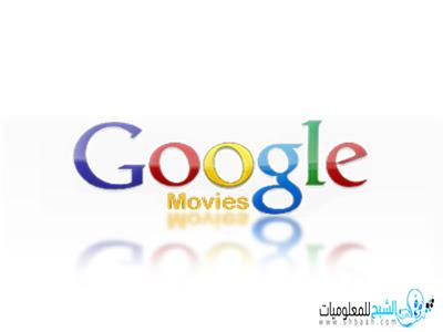 حمل أى فيلم تريده بسرعة عبر هذا الكود من جوجل
