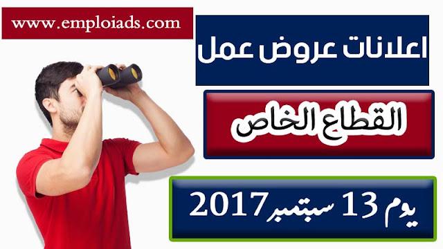 اعلان عن عروض عمل للقطاع الخاص ليوم 13 سبتمبر 2017