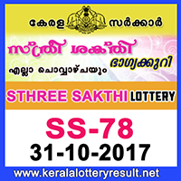 KERALA LOTTERY, kl result yesterday,lottery results, lotteries results, keralalotteries, kerala lottery, keralalotteryresult, kerala lottery result,   kerala lottery result live, kerala lottery results, kerala lottery today, kerala lottery result today, kerala lottery results today, today kerala lottery   result, kerala lottery result 31-10-2017, Sthree sakthi lottery results, kerala lottery result today Sthree sakthi, Sthree sakthi lottery result, kerala   lottery result Sthree sakthi today, kerala lottery Sthree sakthi today result, Sthree sakthi kerala lottery result, STHREE SAKTHI LOTTERY SS   78 RESULTS 31-10-2017, STHREE SAKTHI LOTTERY SS 78, live STHREE SAKTHI LOTTERY SS-78, Sthree sakthi lottery, kerala lottery   today result Sthree sakthi, STHREE SAKTHI LOTTERY SS-78, today Sthree sakthi lottery result, Sthree sakthi lottery today result, Sthree   sakthi lottery results today, today kerala lottery result Sthree sakthi, kerala lottery results today Sthree sakthi, Sthree sakthi lottery today, today   lottery result Sthree sakthi, Sthree sakthi lottery result today, kerala lottery result live, kerala lottery bumper result, kerala lottery result   yesterday, kerala lottery result today, kerala online lottery results, kerala lottery draw, kerala lottery results, kerala state lottery today, kerala   lottare, keralalotteries com kerala lottery result, lottery today, kerala lottery today draw result, kerala lottery online purchase, kerala lottery   online buy, buy kerala lottery online