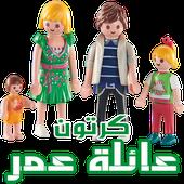 كرتون عائلة عمر - قصص أطفال و حكايات ( متجددة ) APK