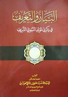 Kitab Al Bayan wa Ta'rif bi Dzikri Maulid Nabi