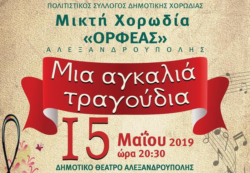 «Μια αγκαλιά τραγούδια» στο Δημοτικό Θέατρο Αλεξανδρούπολης