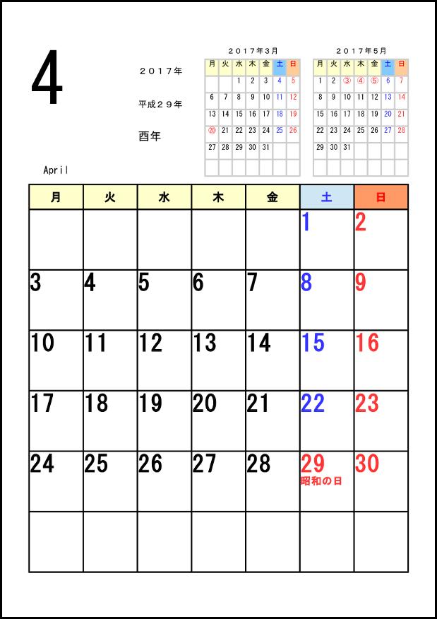2017年度学校カレンダ 001
