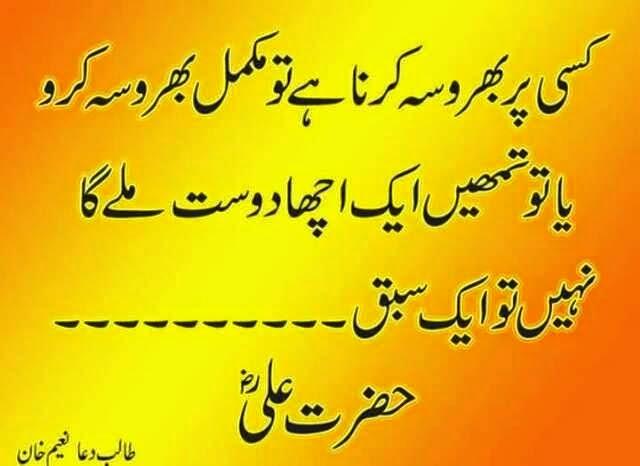 Shia Islamic Wallpapers With Quotes Islamic Aqwal E Zareen Urdu Sms Islamic Golden Word