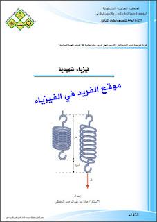 تحميل كتاب الفيزياء التمهيدية pdf للمبتدئين