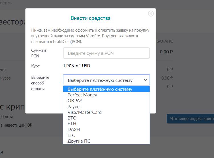 Регистрация в Vprofite 4