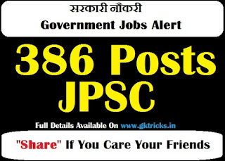 JPSC Advertisement For Specialist Doctor Jobs 2018