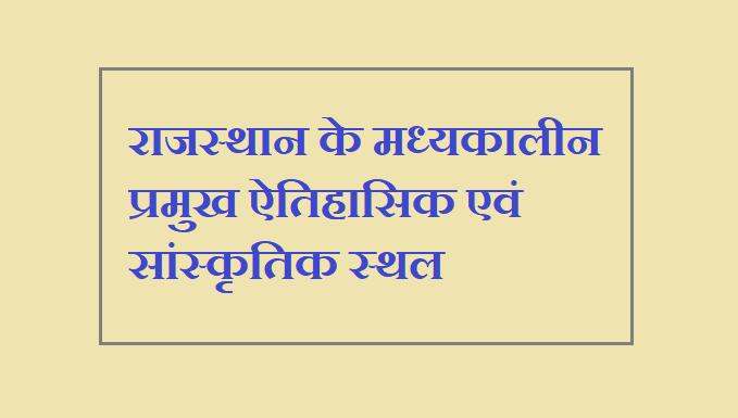 राजस्थान के मध्यकालीन प्रमुख ऐतिहासिक एवं सांस्कृतिक स्थल