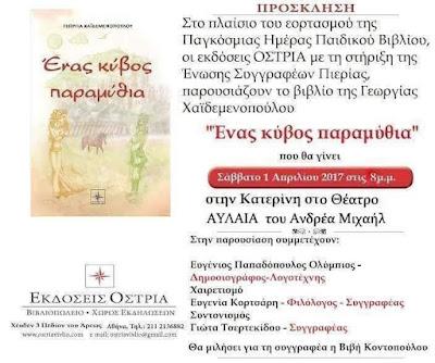 """Παγκόσμια Ημέρα Παιδικού Βιβλίου στο Θέατρο """"ΑΥΛΑΙΑ"""" με παρουσίαση βιβλίου"""