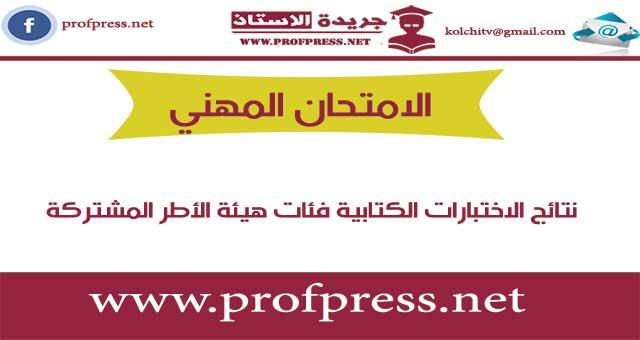 نتائج الاختبارات الكتابية لامتحانات الكفاءة المهنية الخاصة بفئات هيئة الأطر المشتركة