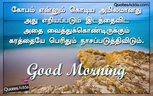 Tamil good morning greetings with inspiring quotations here is a new tamil good morning greetings with inspiring quotations m4hsunfo