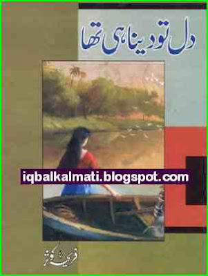 Dil To Dena Hi Tha Urdu Novel