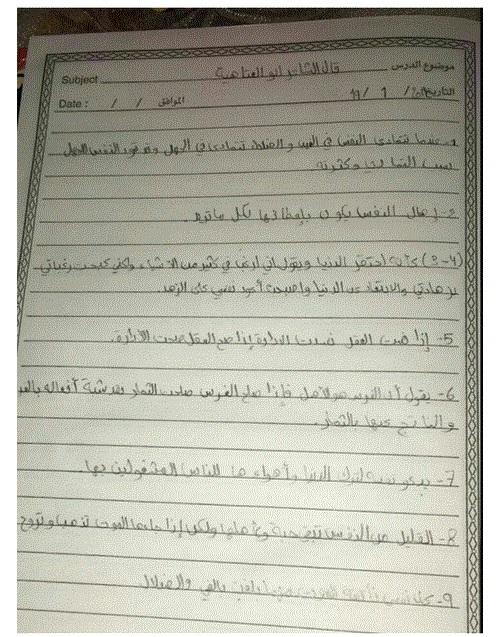 شرح قصيدة ارادة وثبات في مادة اللغة العربية للصف الثامن من الفصل الدراسي الثاني وفق المناهج الجديدة.