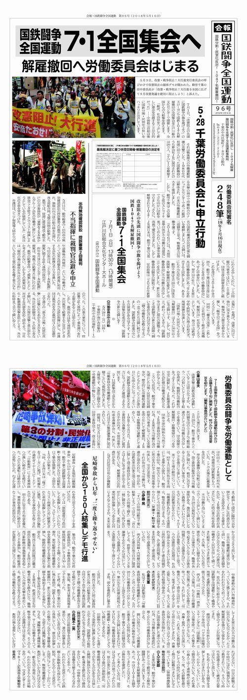 https://www.doro-chiba.org/z-undou/pdf/news_96.pdf