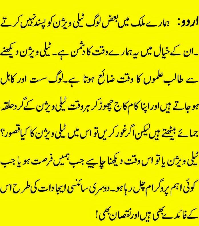 television essay in urdu