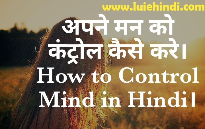 man ko control kaise kare . How to Control Mind in Hindi