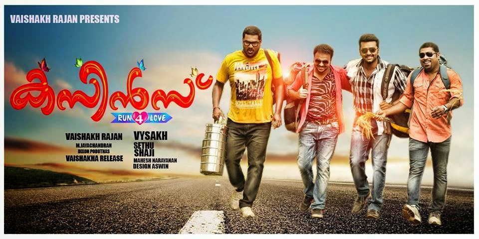 'Cousins' Malayalam movie review
