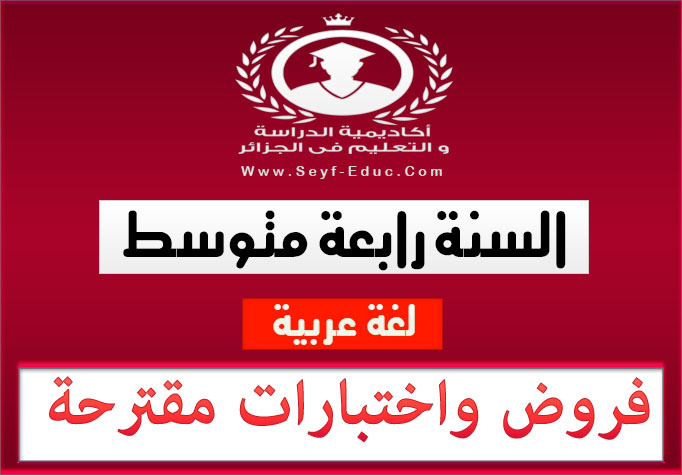 فروض واختبارات مقترحة لمادة اللغة العربية للسنة الرابعة متوسط