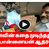 Ponnaiyan joins CM O panneerselvam   TAMIL TODAY CHANNEL