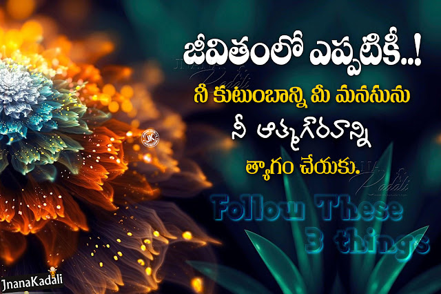 telugu family messages, best bond messages in telugu, nice 3 words about family in telugu