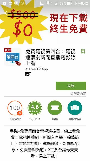 Screenshot 20160920 204215 - 手機看電視!免費電視第四台 - 支援200多種節目,限時免費中!