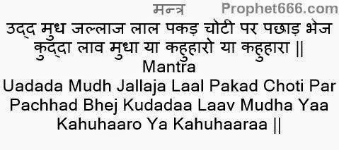 Mantra for information of Theft in Dream