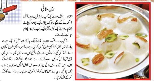 Cake Making Recipes In Urdu: Recipes In Urdu: Ras Malai Recipe In Urdu