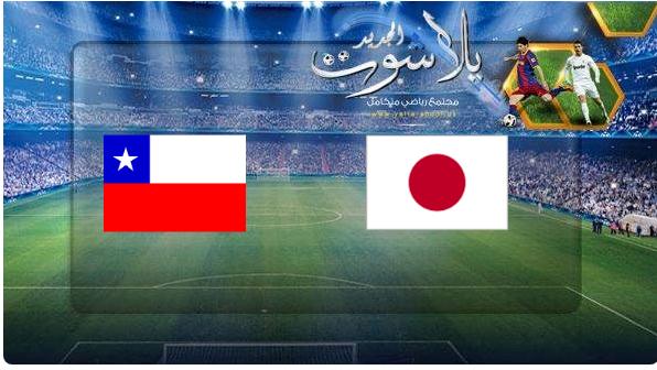 نتيجة مباراة اليابان وتشيلي بتاريخ 18-06-2019 كوبا أمريكا 2019