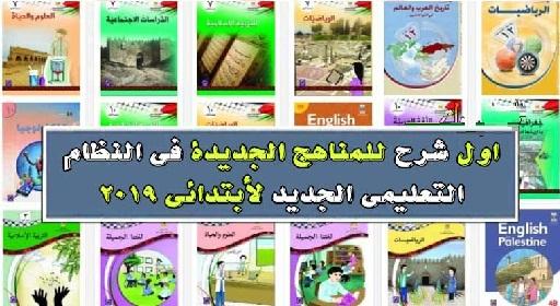 """ننشر بعض دروس المناهج الجديدة للنظام التعليمى الجديد من بداية سبتمبر 2018"""" اللغة العربية - الرياضيات - الدراسات الاجتماعية - العلوم """" هناااا"""