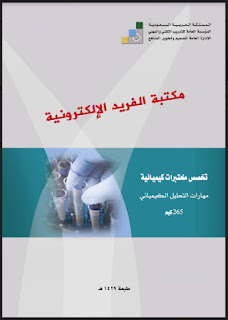 كتاب مهارات التحليل الكيميائي ـ نظري pdf