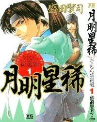 Truyện tranh Getsu Mei Sei Ki - Giã biệt anh hùng