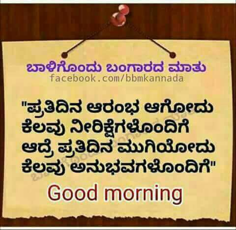 Inspirational Life Quotes In Kannada
