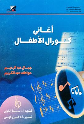 إهداء لأبنائنا كتاب أغاني كورال الأطفال تحميل pdf مجانا