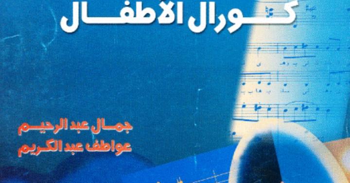 تحميل اغنية عبد الكريم عبد القادر mp3