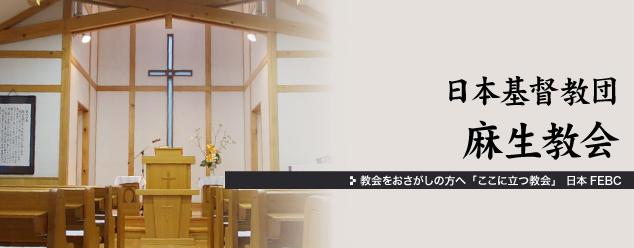 日本基督教団麻生教会