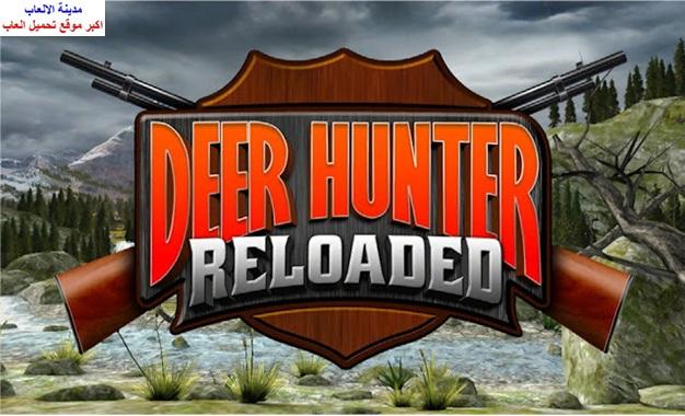 تحميل لعبة صيد الحيوانات المفترسة deer hunter reloaded للكمبيوتر والموبايل الاندرويد