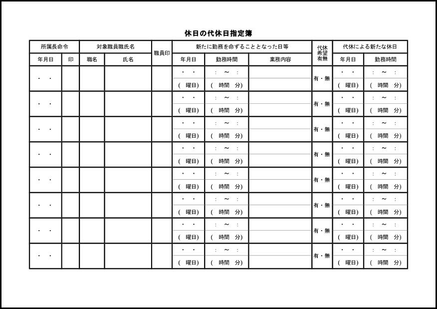 休日の代休日指定簿 025