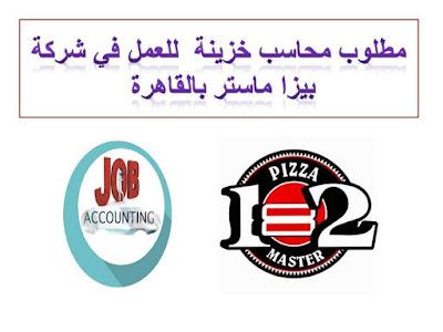 مطلوب محاسب خزينة  للعمل في شركة بيزا ماستر بالقاهرة