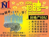 Recruitment 诚聘