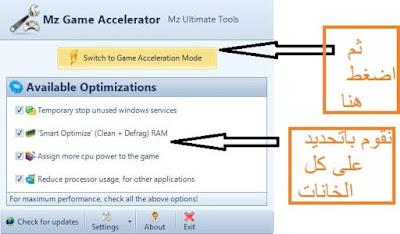 تسريع العاب الكمبيوتر بواسطة برنامج mzgame