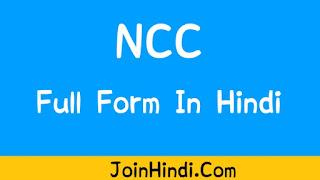 NCC Full Form In Hindi : NCC Full Form