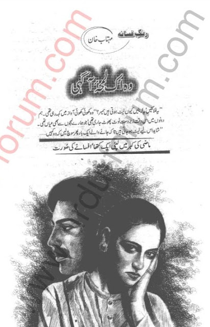 Wo ik lamha e agehi novel by Mehtab Khan pdf
